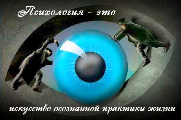 Психология - это искусство осознанной практики жизни