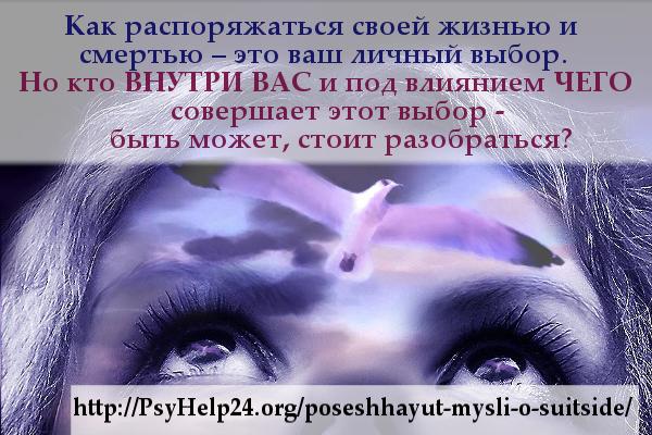 http://psyhelp24.org/wp-content/uploads/2010/05/mysli-o-syicide.jpg