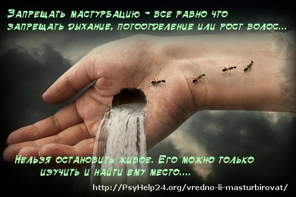 http://psyhelp24.org/wp-content/uploads/2010/07/vredno-li-mastyrbirovat-samomy.jpg