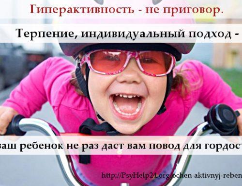 Очень активный ребенок: что делать?