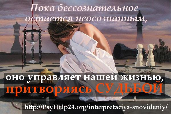 http://psyhelp24.org/wp-content/uploads/2010/08/interpretaciya-snovideniy-3.jpg