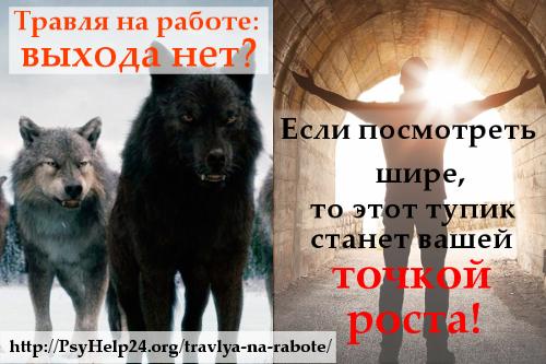http://psyhelp24.org/wp-content/uploads/2010/09/travlya-na-rabote.jpg