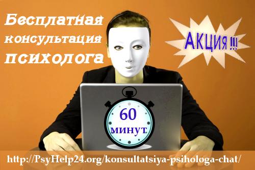 http://psyhelp24.org/wp-content/uploads/2010/10/besplatno-psiholog.jpg