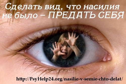 http://psyhelp24.org/wp-content/uploads/2010/10/nasilie-v-semie-chto-delat.jpg