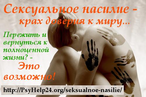 http://psyhelp24.org/wp-content/uploads/2010/10/seksyalnoe-nasilie-mifi.jpg