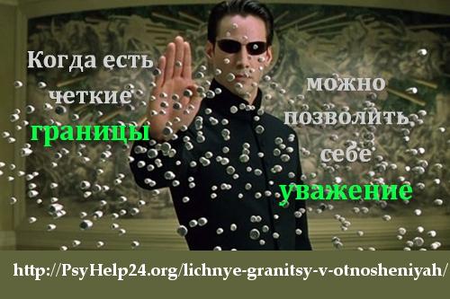 http://psyhelp24.org/wp-content/uploads/2010/10/trening-granici-otnosh.jpeg