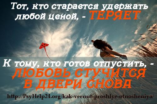 http://psyhelp24.org/wp-content/uploads/2010/10/vernyt-bivshie-otnosheniya-1.jpg