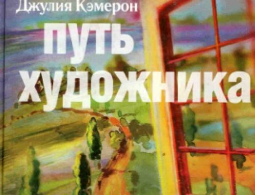 Книги о профессиональной и творческой самореализации
