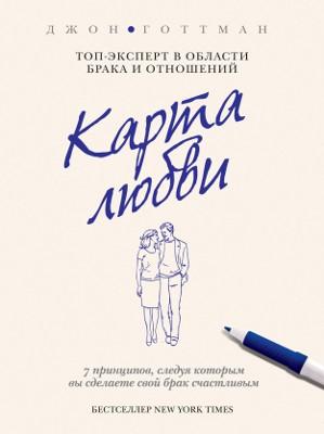 "Джон Готтман ""Карта любви"""