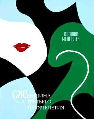 """Антонио Менегетти """"Женщина третьего тысячелетия"""""""