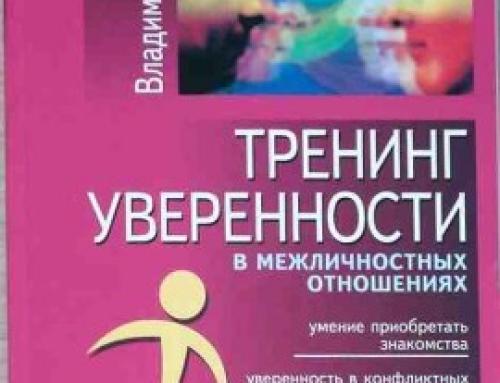 Книги об отношениях с окружающими
