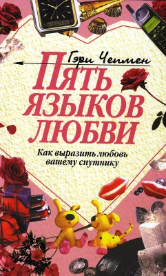 """Гэри Чепмен """"Пять языков любви"""""""