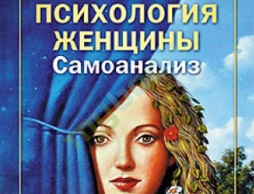 Книги о женском сознании