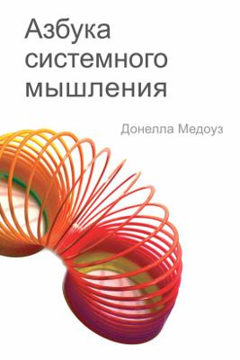 Донелла Медоуз «Азбука системного мышления»