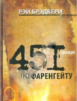 Рэй Брэдбери «951 градус по Фаренгейту»