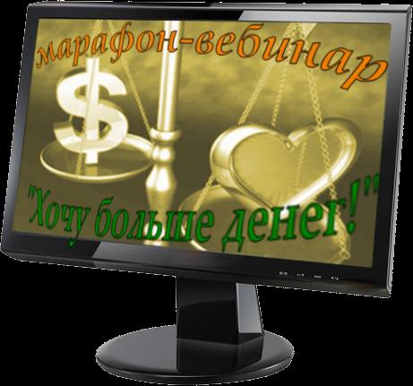 Купить запись вебинара: хочу больше денег