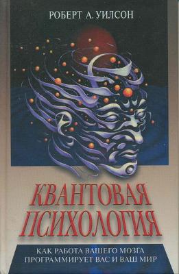 Роберт Уилсон «Квантовая психология»