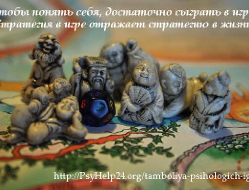 Тамболия — психологическая (трансформационная) игра