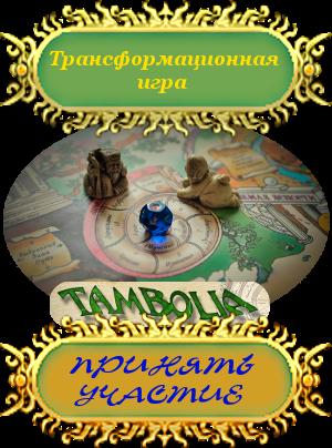 Записаться на игру Тамболия