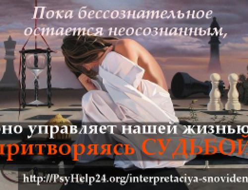 Интерпретация сновидений — психологический подход