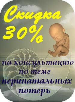 Перинатальная потеря ребенка