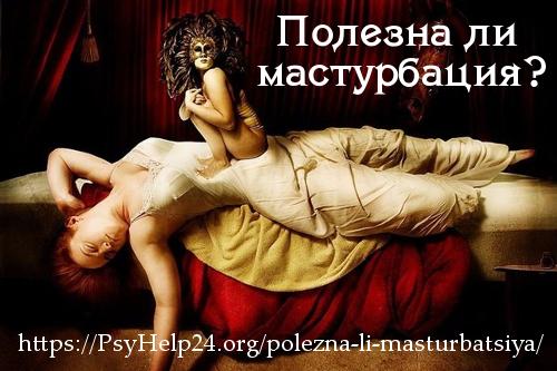 Женская мастурбация – польза и вред