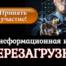 Перезагрузка - психологическая (трансформационная) игра