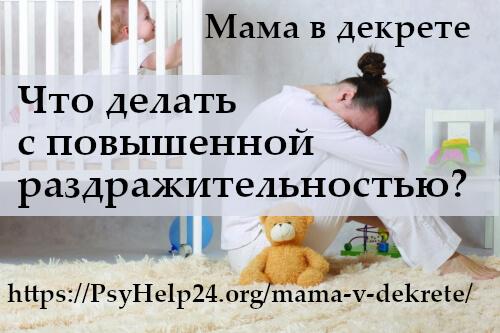 Мама в декрете. Что делать с повышенной раздражительностью