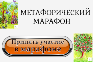 Метафорический Марафон