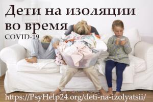 Дети на изоляции во время COVID-19