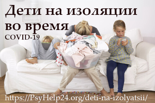 https://psyhelp24.org/wp-content/uploads/2000/06/deti-na-izolyatsii-500.jpg
