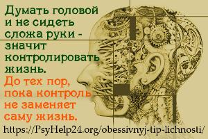 Обсессивный тип личности и компульсивный тип личности: думай и богатей – повторить N раз