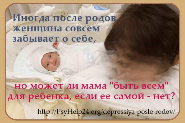 Депрессия после родов: каковы ее признаки и причины