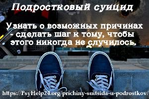 Причины суицида у подростков