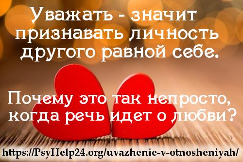 https://psyhelp24.org/wp-content/uploads/2010/02/uvazhenie-v-otnosheniyah-500.jpg