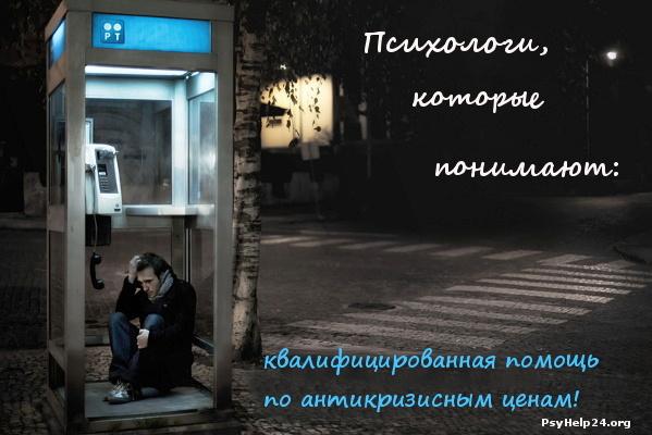 Помощь психолга по антикризисным ценам