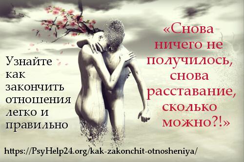 https://psyhelp24.org/wp-content/uploads/2010/03/kak-zakonchit-otnosheniya-500.jpg