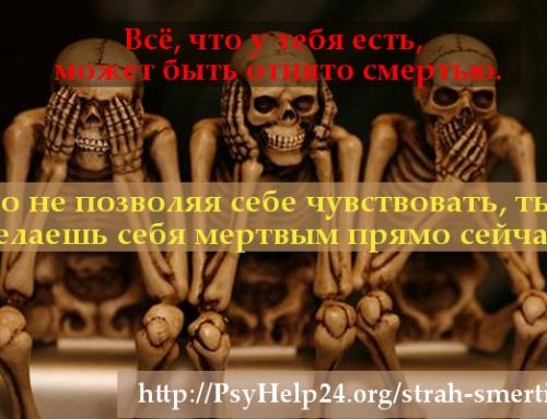 Страх смерти: жить или бороться? Часть 1