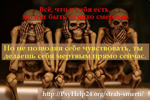 У человека возник страх смерти