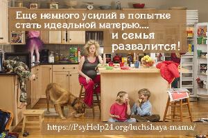 Лучшая мама: откуда и для чего в женщине стремление стать идеальной матерью