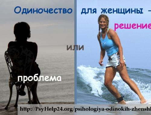 Психология одиноких женщин или почему они выбирают одиночество?