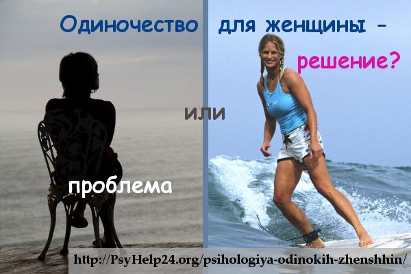 Психология одиноких женщин