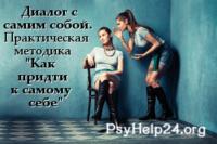 Диалог с самим собой. Как придти к самому себе, и о чем потом с собой говорить