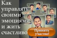 Эмоции человека: как управлять своими эмоциями и жить счастливо