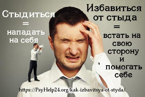 https://psyhelp24.org/wp-content/uploads/2010/05/kak-izbavitsya-ot-styda-500.jpg
