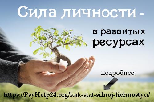 https://psyhelp24.org/wp-content/uploads/2010/05/kak-stat-silnoj-lichnostyu.jpg