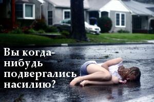 Акция для женщин, подвергшихся насилию (психологическому, физическому, сексуальному)