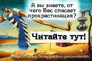 Причины прокрастинации или «Я – прокрастинатор»!