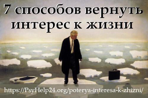 https://psyhelp24.org/wp-content/uploads/2010/06/poterya-interesa-k-zhizni-500.jpg
