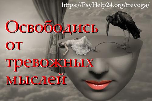 https://psyhelp24.org/wp-content/uploads/2010/06/trevoga-500.jpg